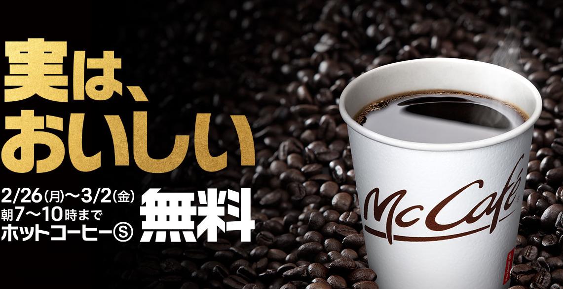 【マック】来週月曜から朝7~10時までコーヒーS無料だよ♪