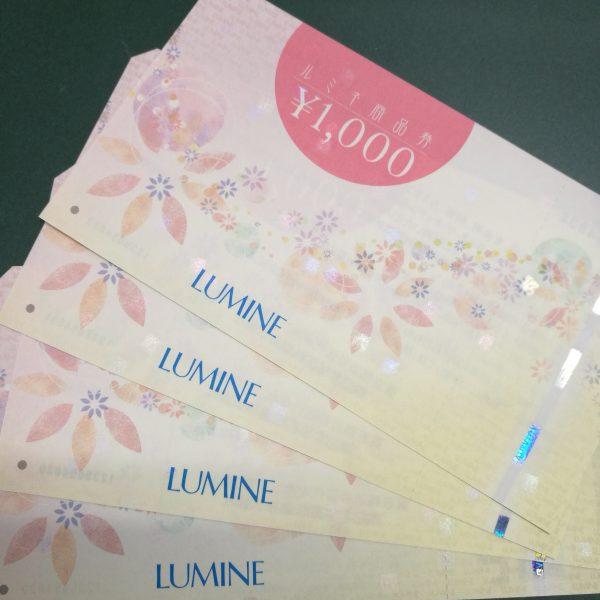 お得すぎる★ルミネビュースイカカードでルミネ商品券GET!!