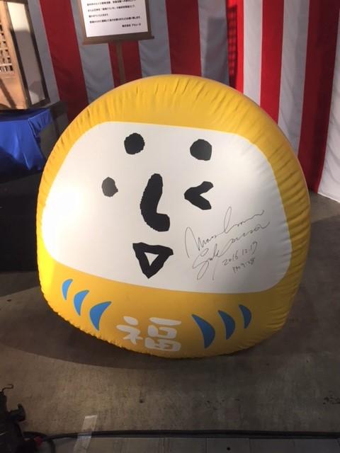 パシフィコ横浜で福山雅治さんコンサートを満喫♬♬(その2)