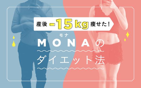 産後ダイエットは「宅トレ」がオススメ【産後-15kg痩せた! MONAのダイエット法 Vol.5】