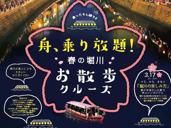 【名古屋】堀川でインスタ映え!?「舟、乗り放題!」のお散歩クルーズ