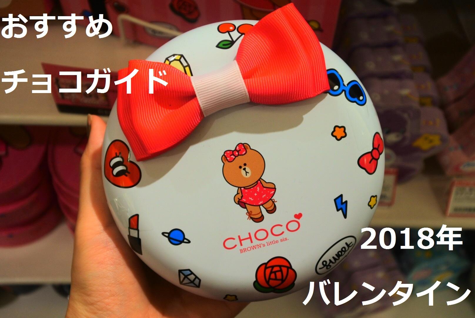 2018年バレンタインデー最新おすすめチョコ【毎年使える保存版!】