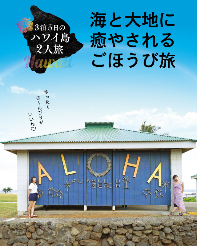 3泊5日のハワイ島2人旅 海と大地に癒やされるごほうび旅