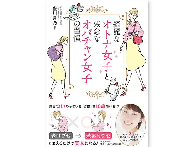 BOOK 「綺麗なオトナ女子と残念なオバチャン女子の習慣」
