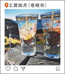 photo:工房如月(壱岐市)