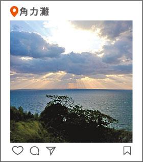 photo:角刀灘