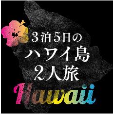 3泊5日のハワイ島2人旅