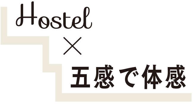 Hostel×五感で体感