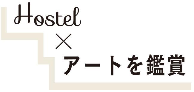 Hostel×アートを鑑賞