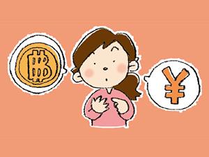税タク三昧 今月のテーマ「ビットコインの税金」