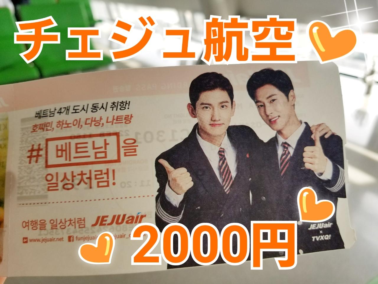 次は3/7❤️チェジュ航空でたったの2000円で韓国へ行けちゃうよ!!