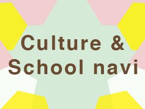 Culture & School navi