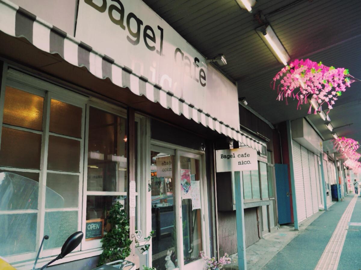 【横須賀】なんだか幸せな気持ちになれるベーグル屋さん、見つけました