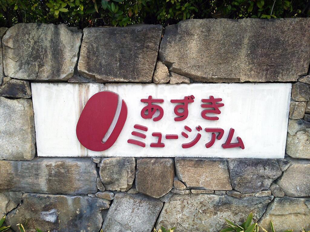 世界で初めての「あずきミュージアム」in姫路