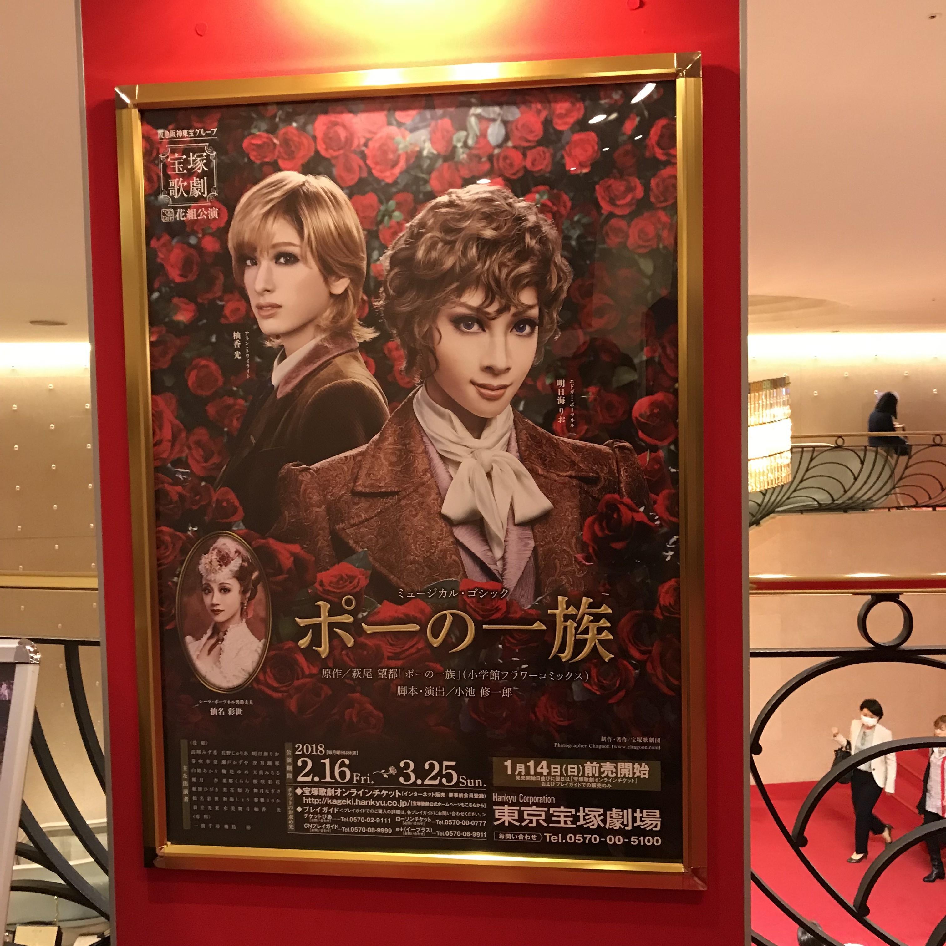 宝塚歌劇花組「ポーの一族」My First Takarazuka体験!