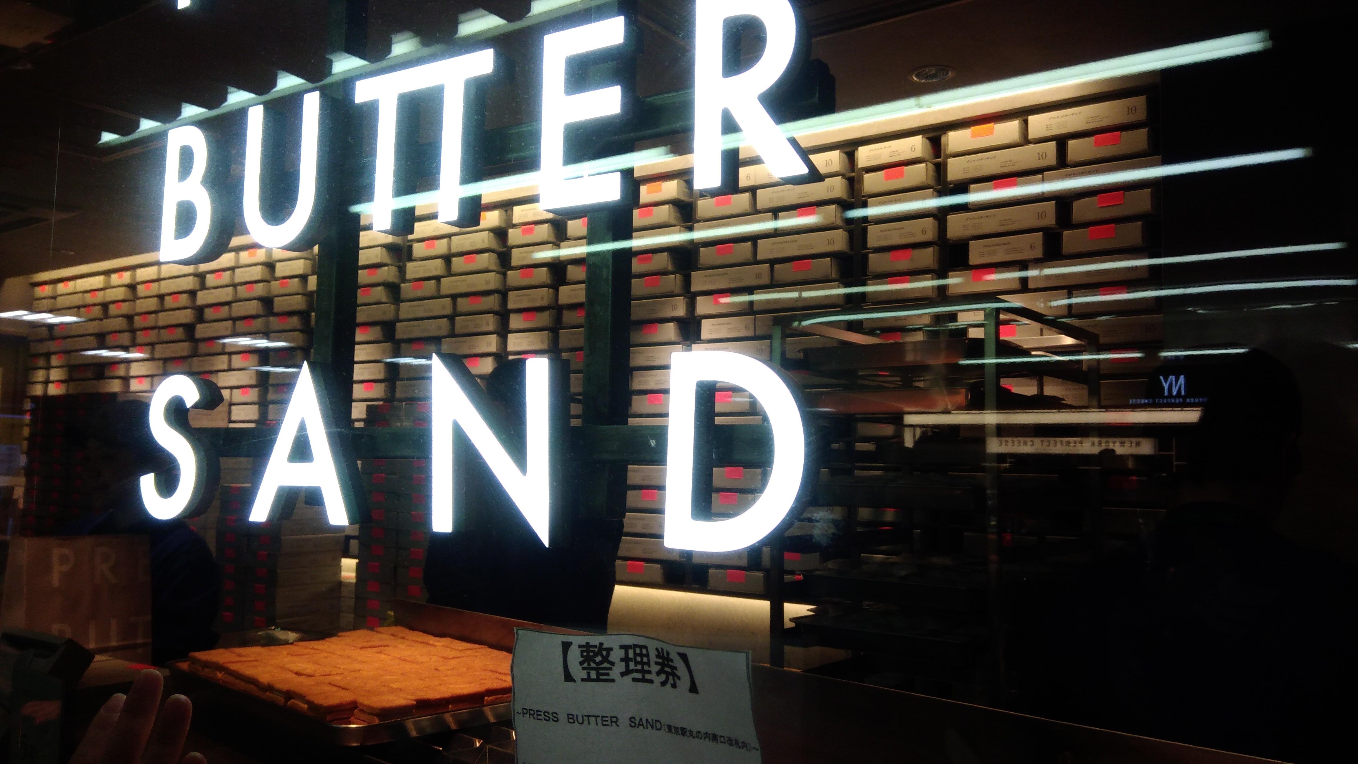 整理券必須の東京駅人気土産プレスバターサンドを買ってみた。