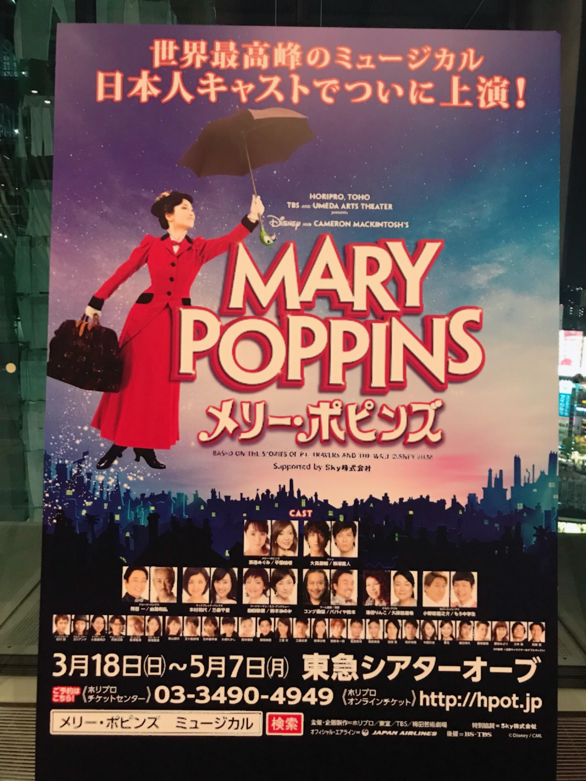 大人も子供も楽しめる ミュージカル「メリーポピンズ」