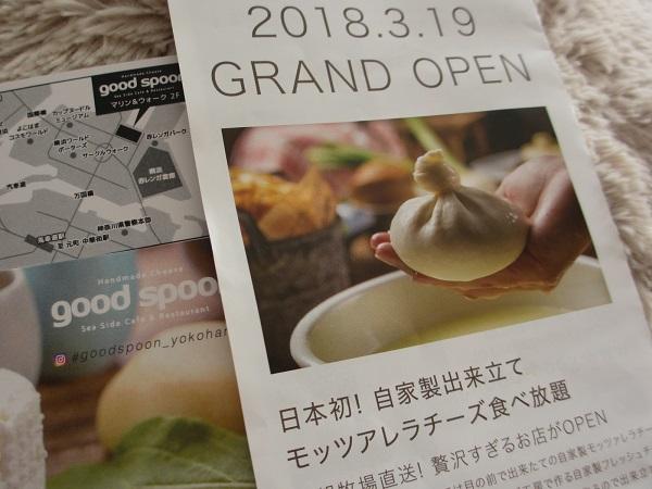 関東初出店!「good spoon」自家製モッツアレラチーズが大人気
