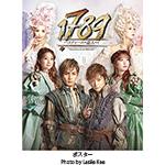 【481】「1789 -バスティーユの恋人たち-」 7/13(金)