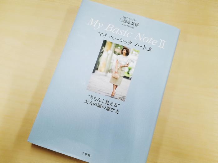 【編集部ブログ<TOKYO>】三尋木奈保さんのオシャレの秘密がわかる! 大人の着こなしブックが発売中