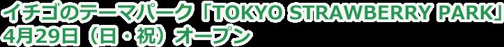 イチゴのテーマパーク「TOKYO STRAWBERRY PARK」4月29日(日・祝)オープン