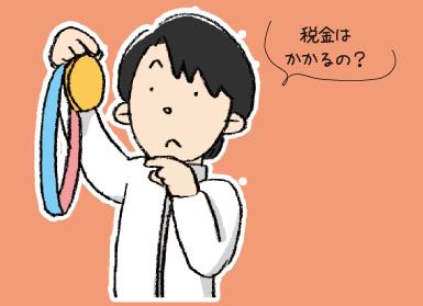 税タク三昧 今月のテーマ「金メダルと税金」