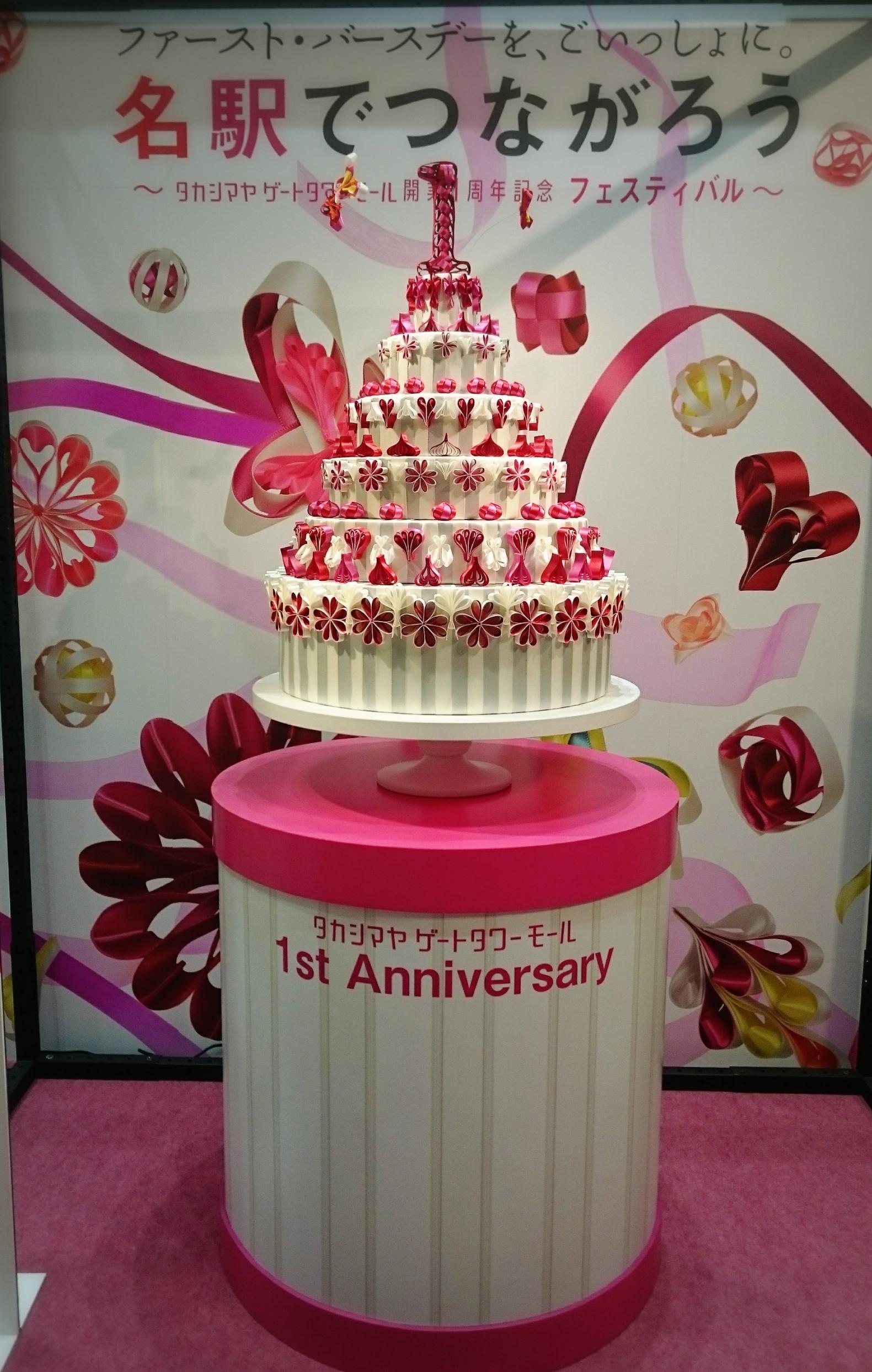 タカシマヤゲートタワーモール開業1周年記念フェスティバル開催中!