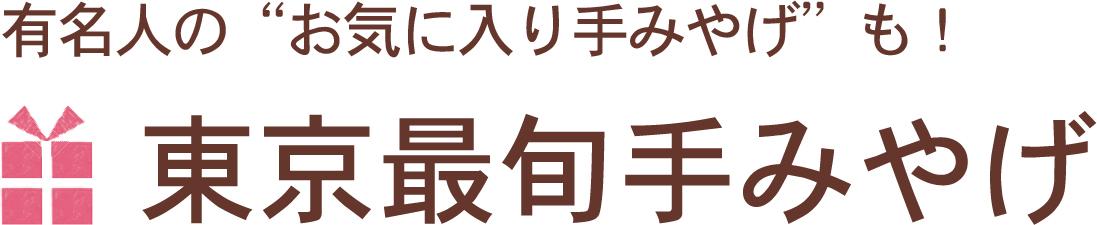 """有名人の""""お気に入り手みやげ""""も! 東京最旬手みやげ"""