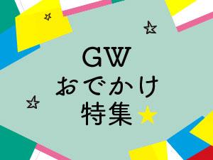 GWおでかけ特集