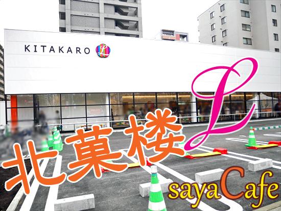 北菓楼の新店舗が近代美術館前にオープン!限定品が美味しすぎる!