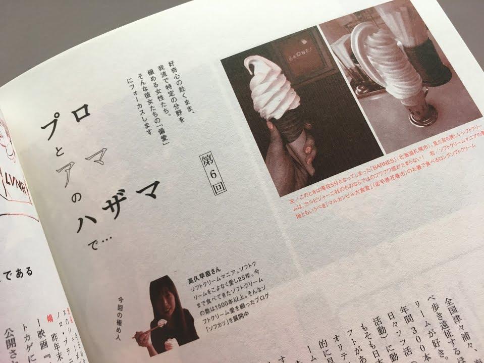 太田出版「ケトルVOL.42」に掲載されました!