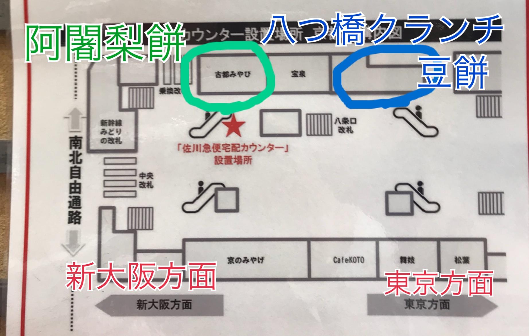京都駅・新幹線改札内のお土産売り場でマストバイな京銘菓3選!