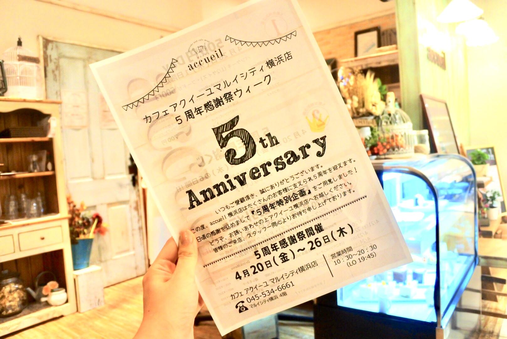 横浜マルイシティのアクイーユ5周年記念パンケーキをお得に食べてお祝い