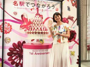 鈴木ちなみさんが名古屋に登場! タカシマヤ ゲートタワーモール1周年