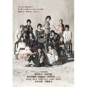 【498】地球ゴージャス新作舞台「ZEROTOPIA」6月4公演S席をリビング読者価格で販売!