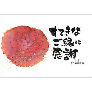 【664】心を伝える華やかなカード5/11(金)※残席わずか