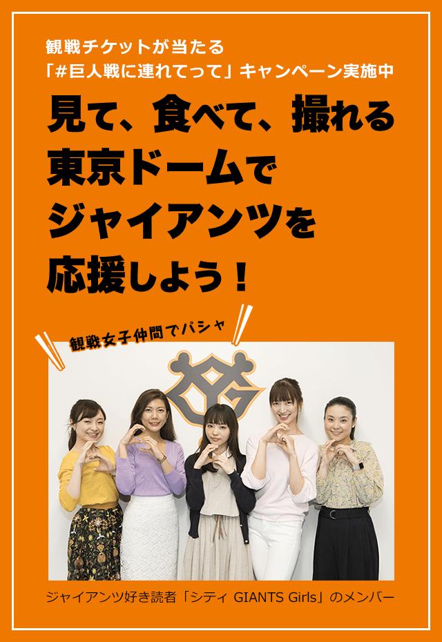 見て、食べて、撮れる東京ドームでジャイアンツを応援しよう!