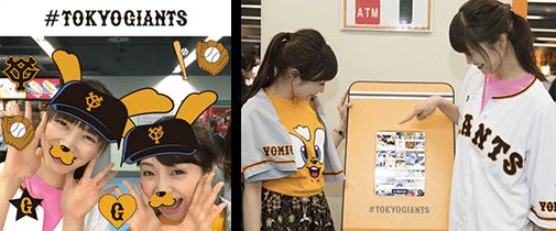 ダウンロードした画像にハッシュタグ「#TOKYOGIANTS」を付けてSNSに投稿すると、試合中オーロラビジョンに投影されることも