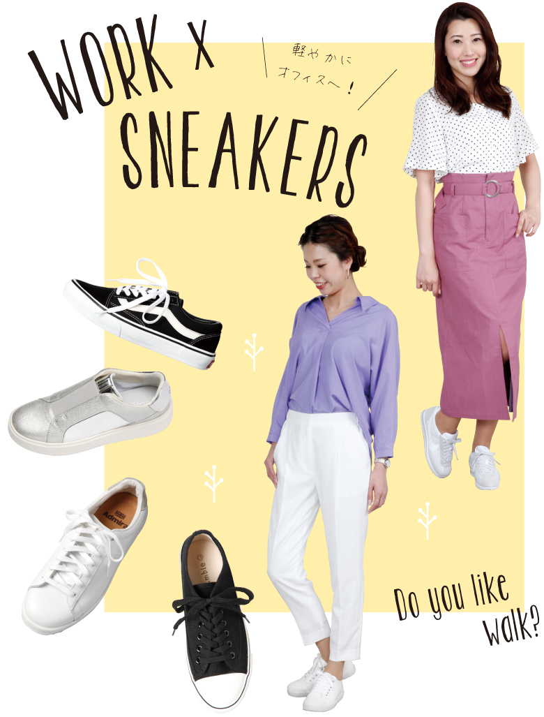 WORK x SNEAKERS おしゃれコーデできれいに歩きたい!