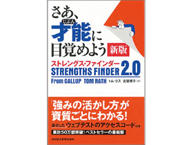 ワタシノスキ!「強みが見つけられる一冊 自己分析の良い材料に」