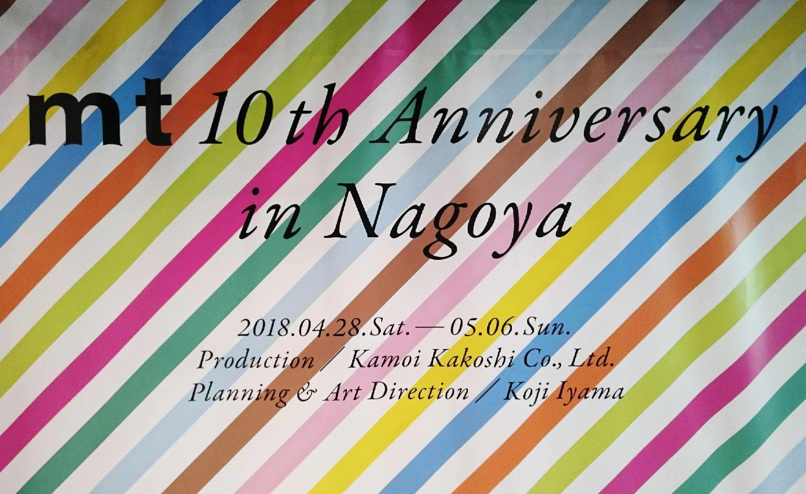 5/6まで!mt 10th Anniversary in Nagoya