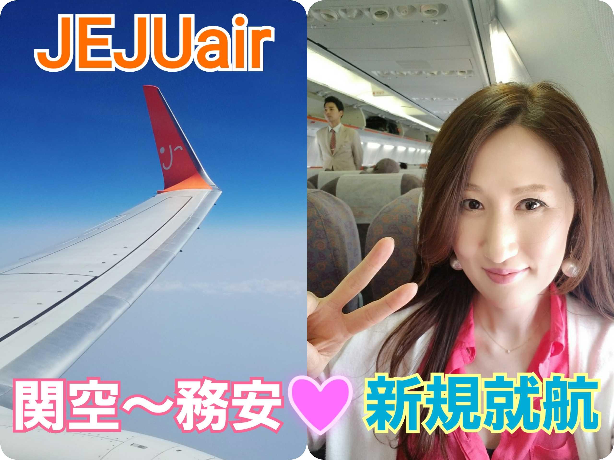関空⇔務安❤️チェジュ航空新規就航❤️記念フライトで韓国へ