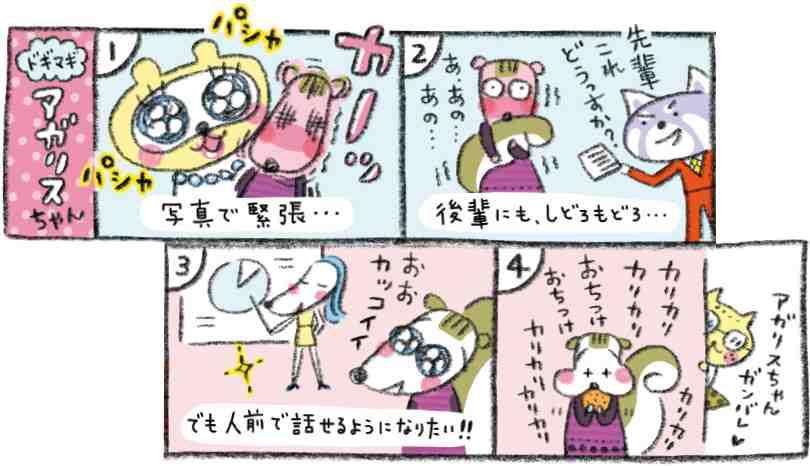 アガリスちゃん漫画