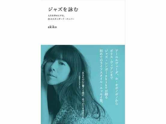 ジャズ・シンガー、akiko初のエッセイが発売中!