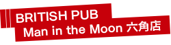 BRITISH PUB Man in the Moon 六角店