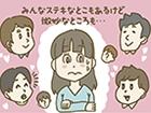 オンナの幸せ道開き Vol.2