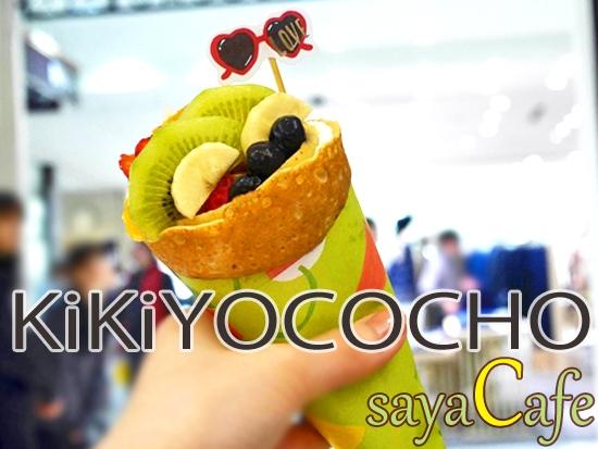 【キキヨコチョ】インスタで話題のフルーツクレープ★つつみや大丸札幌店
