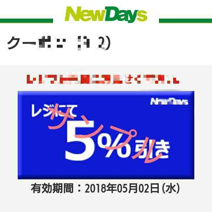 メルマガで5%OFF!駅ナカのコンビニ「New Days」