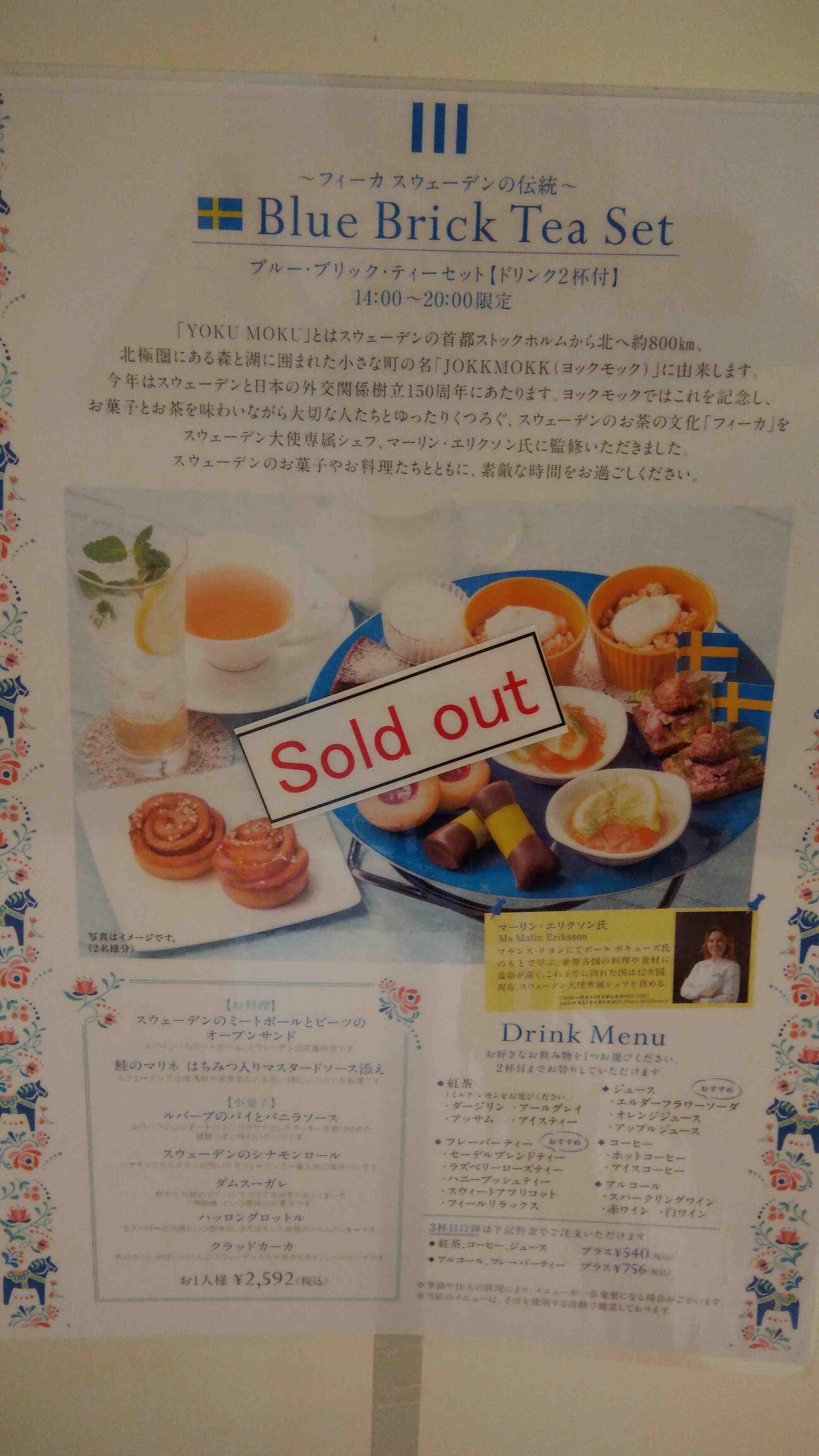 人気!ヨックモック青山本店アフタヌーンティーを並ばずに食べる方法