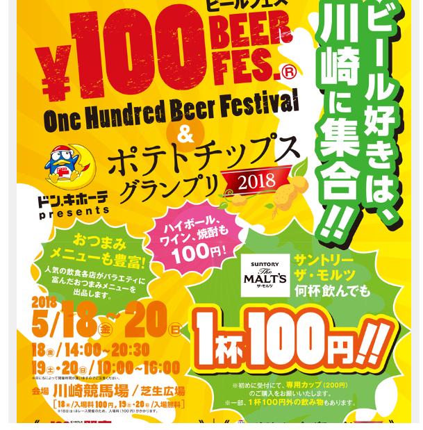 100円ビールフェス!? 5/18-20は川崎へ♪